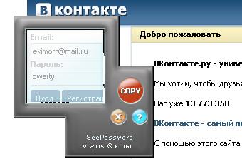 Взлом 140 000 паролей md5. SeePassword. Угнали почту. Сокеты, взлом паро