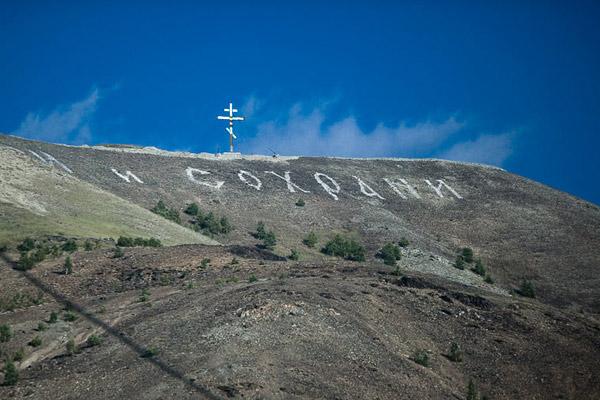 Спаси и сохрани надпись на горе